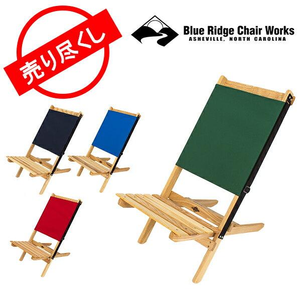【赤字売切り価格】ブルーリッジ チェア ワークス Blue Ridge Chair Works ロースタイル アウトドア 折りたたみチェア BRCH02W 持ち運び アウトレット