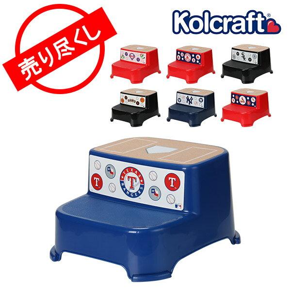 【全品5%OFFクーポン】【赤字売切り価格】コルクラフト 踏み台 ステップストゥール 歯磨き 手洗い うがい 2段式 キッズ KOLCRAFT Step Stool Major League Baseball (MLB) アウトレット