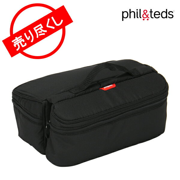 【最大15%OFFクーポン】【赤字売切り価格】Phil&Teds (Phil & Teds フィル&テッズ フィルアンドテッズ) VIBE バイブ専用 ベースバッグ Base Bag ブラック アウトレット