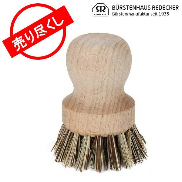 赤字売切り価格 Redecker レデッカー キッチンブラシ Beech 322612 ドイツ 新生活