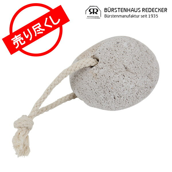 【3%OFFクーポン】【赤字売切り価格】Redecker レデッカー Pumice Stone (天然軽石) 600010 アウトレット