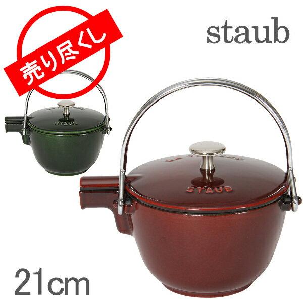 【5%OFFクーポン】【お盆もあす楽】【赤字売切り価格】ストウブ Staub ラウンド ティーポット Round Teapot 1.15L Made in France ケトル やかん 新生活 アウトレット
