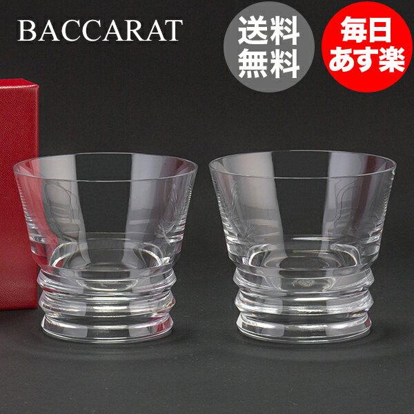 Baccarat (バカラ) ベガ ペアグラス (2個セット) タンブラー 2104381 VEGA TUMBLER 2X2 クリア 新生活