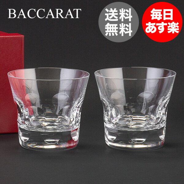 Baccarat (バカラ) ベルーガ ペアグラス (2個セット) タンブラー 2104387 BELUGA TUMBLER 2X2 クリア 新生活