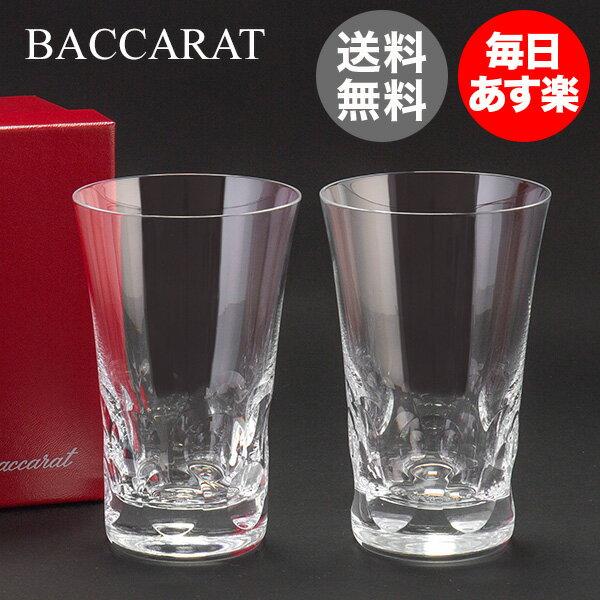 Baccarat (バカラ) ベルーガ ペアグラス ハイボールグラス (2個セット) BELUGA Highball Glass 2104389 新生活