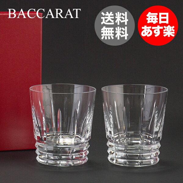 【最大5%クーポン】バカラ グラス アルルカン タンブラー 9.5cm オールドファッション 2個セット ペアグラス 高級 贈り物 2810594 Baccarat ARLEQUIN ARLEQUIN TUMBLER 95 OLD FASHION Set of 2 新生活