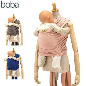 【お盆もあす楽】ボバ Boba 抱っこひも ボバラップ Boba Wrap バンブー オーガニック 新生児 赤ちゃん コットン コンパクト ベビーキャリア スリング あす楽