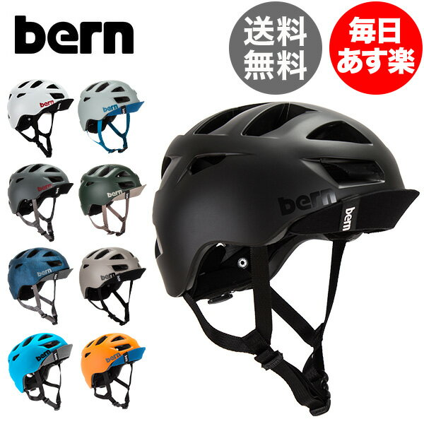 【お盆もあす楽】バーン Bern ヘルメット オールストン Allston オールシーズン 大人 自転車 スノーボード スキー スケートボード BMX スノボー スケボー BM06Z