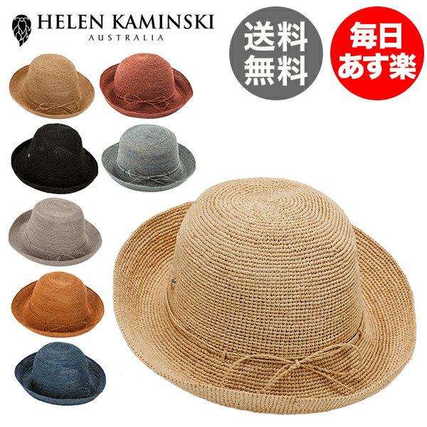ヘレンカミンスキー Helen Kaminski プロバンス 8 ラフィア ハット 麦わら帽子 Rollable Raffia Crochet Provence 8 レディース 折りたたみ