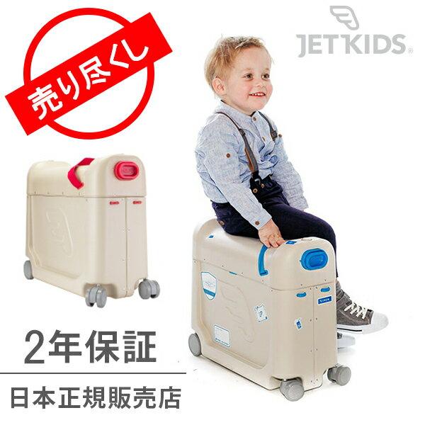 ジェットキッズ Jet Kids ベッドボックス Bed Box 2年保証 ライドオン スーツケース キャリーケース キッズ ベビー用品 フルフラットベッド 飛行機 新幹線 Jetkids 日本正規販売店 アウトレット
