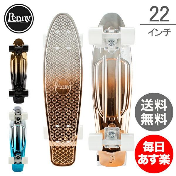 【最大13%OFFクーポン】ペニースケートボード Penny Skateboards スケートボード 22インチ METALLIC FADESシリーズ PNYCOMP ミニクルーザー コンプリート フェード おしゃれ