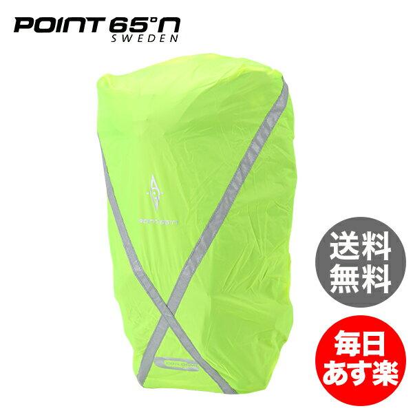 Point65 ポイント65 Comfort Dirt Shield for 20L ウォータープルーフ ダート シールド ネオンイエロー (蛍光) 503217 レインカバー 北欧