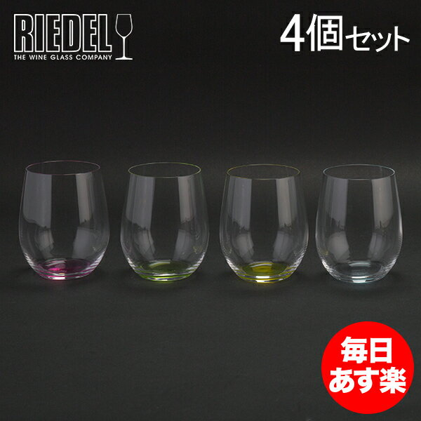 Riedel リーデル O Tumbler オー タンブラー ハッピー オー 1 セット 4個 グラス側面クリア 底部 ドーン・レッド スプリング・グリーン ベイビー・ブルー サニー・イエロー 新生活