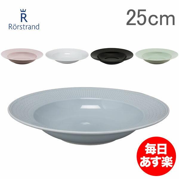 ロールストランド Rorstrand スウェディッシュグレース ディーププレート 25cm 深皿 食器 磁器 Swedish Grace Plate Deep パスタ皿 スープ皿 北欧 プレゼント