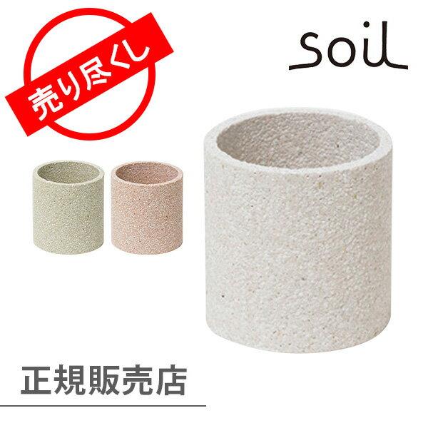 赤字売切り価格 Soil (ソイル) 小物入れ サークル シンプルデザイン雑貨 (バス 洗面 水周り石鹸 ソープ)