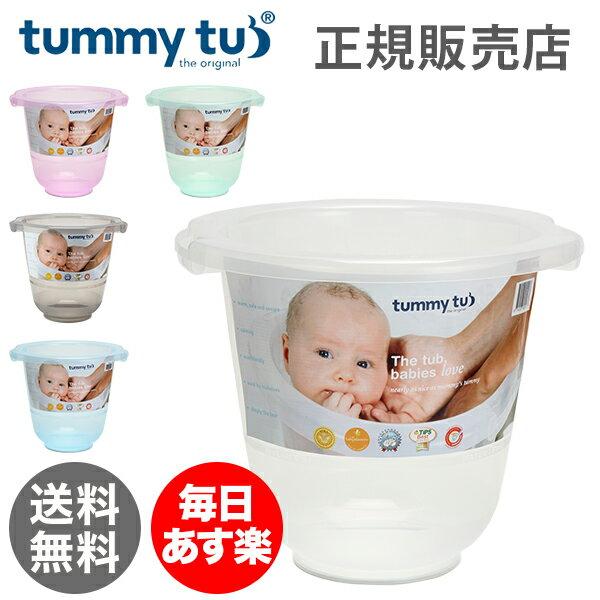タミータブ Tummy Tubs ベビーバス Tummy Tub お風呂 沐浴 ベビー用品 赤ちゃん おふろ 正規販売店