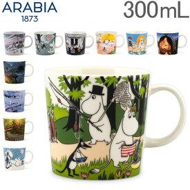 【あす楽】 アラビア Arabia ムーミン マグ 300mL マグカップ 北欧 食器 フィンランド MOOMIN Mug おしゃれ かわいい 贈り物 プレゼント ギフト【5%還元】