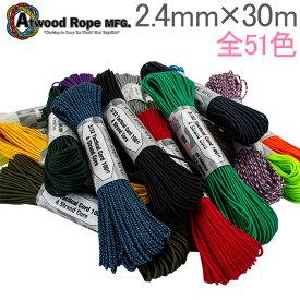 アトウッド Atwood タクティカル コード 4 STRAND TACTICAL CORD ロープ 100フィート 2.4mm × 30m パラシュートコード パラコード アウトドア テント あす楽
