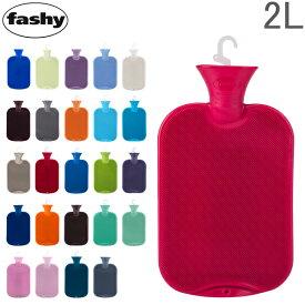 ファシー Fashy 湯たんぽ ハイブリッドボトル (2L) 6442 Hot water bottle 64001.6 暖房 節電 防寒 氷枕 水枕 ドイツ 5%還元 あす楽
