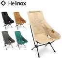 【あす楽】 ヘリノックス Helinox 折りたたみイス チェアツーホーム Chair Two Home アウトドア キャンプ 釣り