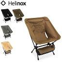【あす楽】 ヘリノックス Helinox 折りたたみイス タクティカルチェア Tactical Chair アウトドア キャンプ 釣り【5%…