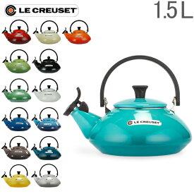 ル・クルーゼ Le Creuset やかん ゼン ケトル 1.5L Zen Kettle 湯沸し ホーロー インテリア デザイン プレゼント あす楽