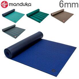マンドゥカ Manduka ヨガマット 6mm プロスタンダード 限定カラー Pro Standard ピラティス ホットヨガ リラクゼーション ストレッチ あす楽