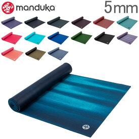 【あす楽】 マンドゥカ Manduka ヨガマット 5mm プロライト 軽量 PROlite Mat 1120 ピラティス ホットヨガ ストレッチ ヨガ 持ち運び グリップ マット【5%還元】