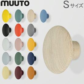 ムート Muuto THE DOTS COAT HOOKS ザ ドッツ コートフック Sサイズ 壁掛け コートハンガー 北欧 雑貨 インテリア おしゃれ コート掛け ウォールハンガー 5%還元 あす楽