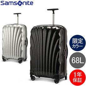 サムソナイト Samsonite コスモライト リミテッド エディション スピナー 69cm 68L 軽量 スーツケース 129444 Cosmolite Limited Edition SPINNER 69/25 キャリーバッグ あす楽
