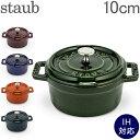 ストウブ 鍋 Staub ピコ ココット ラウンド 10cm 両手鍋 ホーロー 鍋 Cocotte おしゃれ キッチン 5%還元 あす楽