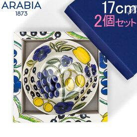 アラビア Arabia パラティッシ ボウル 17cm 2個セット Paratiisi Bowl 2pc 1050705 / 6411801006759 皿 食器 磁器 おしゃれ 北欧 キッチン あす楽