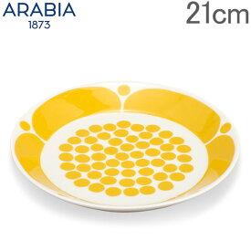 アラビア Arabia プレート 21cm スンヌンタイ 皿 食器 磁器 1028200 Sunnuntai Plate Yellow/White おしゃれ 北欧 キッチン あす楽