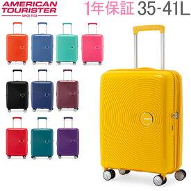 【あす楽】 【1年保証】 サムソナイト アメリカンツーリスター American Tourister スーツケース サウンドボックス スピナー 55cm 機内持ち込み 88472【5%還元】