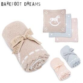 BarefootDreams ベアフットドリームス Cozychic Scalloped Receiving Blanket コージーシック スカラップ ブランケット ベビーブランケット XS 551 国内検針済 あす楽