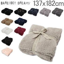 ベアフットドリームス Barefoot Dreams ブランケット 137×182cm コージーシック スロー 503 Blankets Cozy Chic Throw マイクロファイバー ひざ掛け 毛布 あす楽