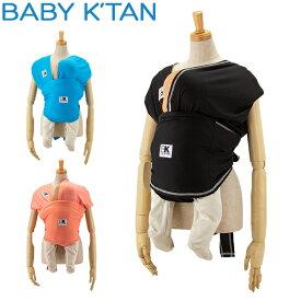 ベビーケターン Baby K'Tan 抱っこひも アクティブ Active 抱っこ紐 ベビーキャリア コットン コンパクト ギフト 新生児 赤ちゃん 5%還元 あす楽