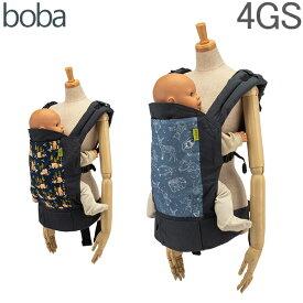 【お盆もあす楽】ボバ Boba 抱っこひも 抱っこ紐 ボバキャリア 4GS Boba Classic 4GS Carrier 赤ちゃん ベビーキャリア 新生児 おんぶ紐 出産祝い あす楽