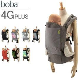 【あす楽】 Boba ボバ Boba Carrier 4G PLUS ボバキャリア 抱っこひも ベビーキャリア おんぶ紐【5%還元】