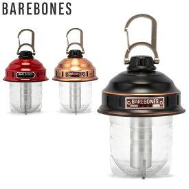 ベアボーンズ リビング Barebones Living ビーコンライト LED ランタン アウトドア キャンプ ライト 照明 Beacon Lantern 5%還元 あす楽