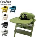 サイベックス Cybex 専用トレイ トレー レモトレイ LEMO BABY TRAY 椅子 ベビーチェア ハイチェア 子供用 出産祝い プレゼント 5%還元 あす楽