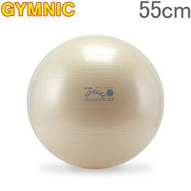 ギムニク Gymnic バランスボール 55cm フィットボール 55 アンチバースト 95.05 パールホワイト Fit-Ball 55 BRQ ヨガ 体幹 トレーニング あす楽