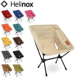 ヘリノックス Helinox 折りたたみチェア チェアホーム Chair Home コンフォートチェア イス いす アウトドア キャンプ 釣り コンパクト 5%還元 あす楽