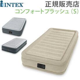 【正規販売店】 インテックス Intex エアーベッド 電動 シングル ツインコンフォートプラッシュ DURA-BEAM PLUS ミッドライズ エアベッド 67765 あす楽
