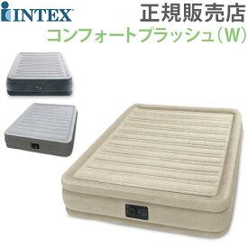 【正規販売店】 インテックス Intex エアーベッド 電動 ダブル フルコンフォートプラッシュ DURA-BEAM PLUS ミッドライズ エアベッド 67767 あす楽