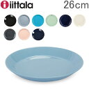 イッタラ Iittala ティーマ Teema 26cm プレート 北欧 フィンランド 食器 皿 インテリア キッチン 北欧雑貨 Plate