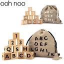 【GWもあす楽】オーノー ooh noo 積み木 アルファベット ブロック 木製 おもちゃ Alphabet blocks AB150 木のおもちゃ…