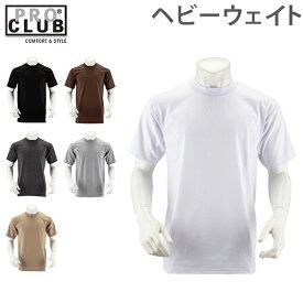 プロクラブ ProClub Tシャツ クルーネック ヘビーウェイト 101 Crew Neck 半袖 無地 ストリート インナー 肌着 メンズ シンプル おしゃれ 5%還元 あす楽