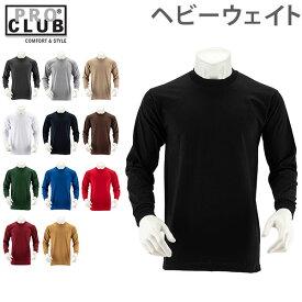 プロクラブ ProClub ロングTシャツ クルーネック ヘビーウェイト 114 Crew Neck 長袖 無地 ストリート インナー メンズ シンプル おしゃれ あす楽