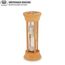【あす楽】 Redecker レデッカー 砂時計 (ティータイマー) Beech 704010【5%還元】
